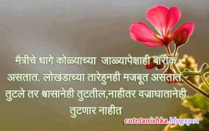 maitriche dhage friendship quote marathi sms for friends in marathi