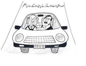 Funny pics pakistani politicians