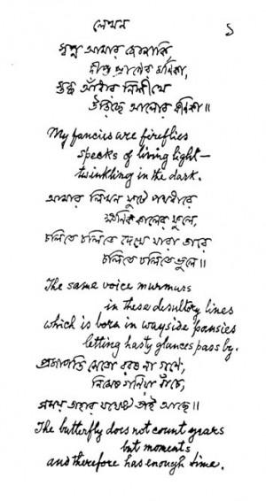 Description Tagore handwriting Bengali.jpg