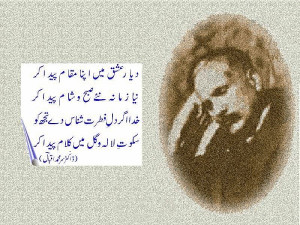 While referring to Iqbal's poetry and his vision of depicting youth ...