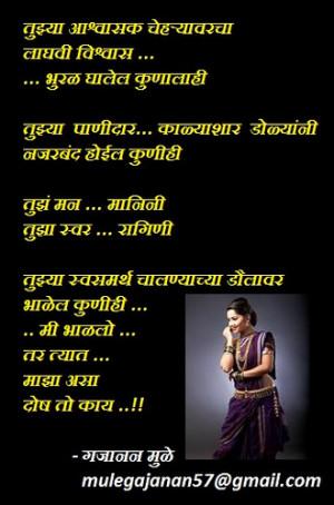 love quotes marathi quotesgram