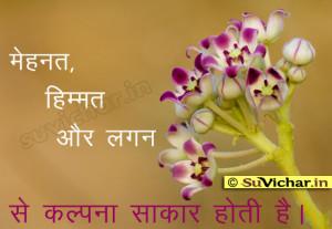 inspirational quotes hindi language