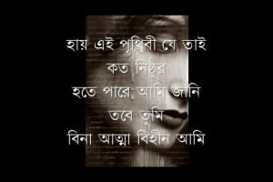 Bengali Love Romantic Poem - Best Of The 2013