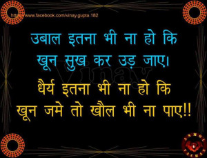 Quotes on life in Hindi Inspirational and Motivational Quotes