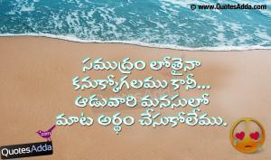 Telugu Girls Feelings Quotes images