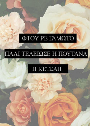 greece, greek quotes