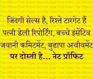 Dosti, Hindi sms