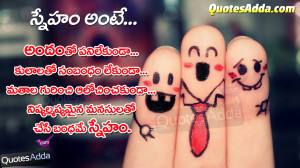 Nice Friendship Meaning Message Quotes in Telugu