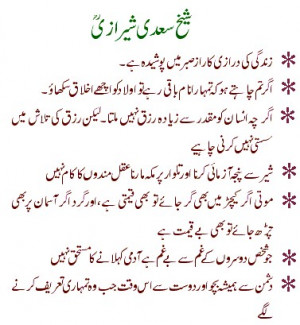 Sheikh Saadi Quotes http://nativepakistan.com/inspiration-urdu/