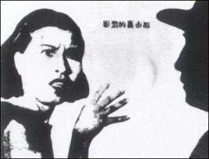jiang qing movie shot 1934 jiang qing wikipedia article wikipedia ...