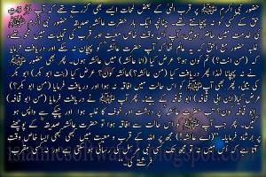 Islamic sms, urdu islamic sms, islamic poetry