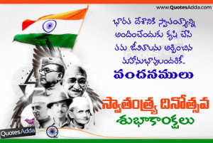 Telugu Independence Day wishes with Thanks for Freedom Fighters Quotes