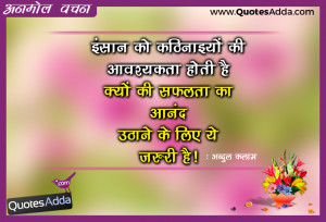 Hindi Language APJ Abdul Kalam Anmol Vachan Quotes