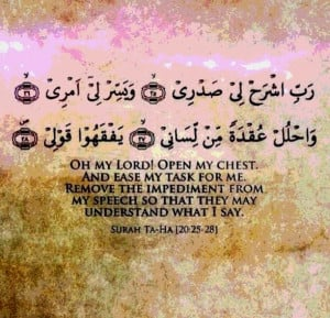 13 Lovely Verses of Holy Quran