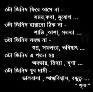 Bengali Quotes On Life ... to pinterest labels bangla important quotes ...