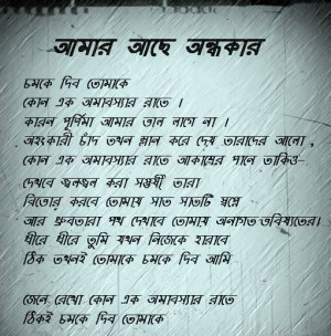 Some Collected Bengali Kobita