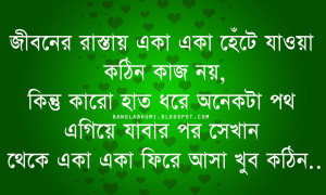 ... for new bengali sad love quote bangla important quotes bangla quotes