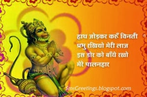 Hanuman Jayanti Hindi Quotes and Wishes | Bajrang Bali Hindi SMS