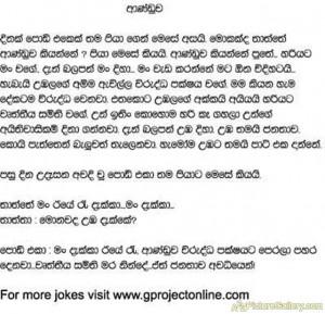 Sinhala Funny Folk Sayings...