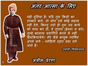 Famous Quotes 4U- Swami Vivekananda Quotes in Hindi