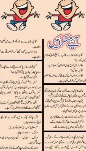 very-funny-jokes-in-urdu_4.jpg