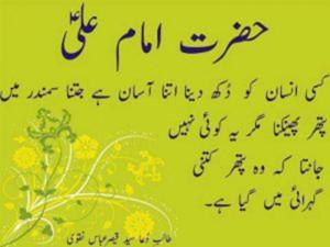 Sayings of Hazrat Ali in Urdu - screenshot