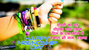quotes and wallpapers best friends quotes in hindi hindi friendship ...