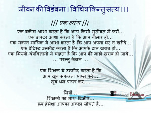 Teacher Quotes in Hindi | Teachers Poem in Hindi | Teacher's Day ...