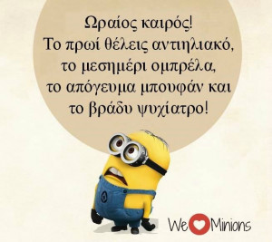 funny minion quotes in greek source http tuningpp com funny minion ...