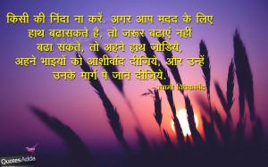 ... Quotes in Hindi Font, Hindi Language Quotes , Swami Vivekananda Hindi