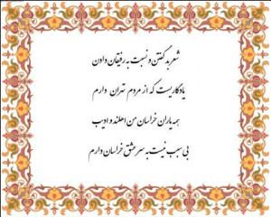 Iraj Mirza Khorasan