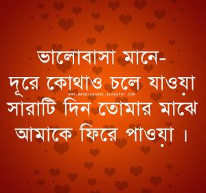Sad Pic With Bengali Quotes New bengali sad love quote