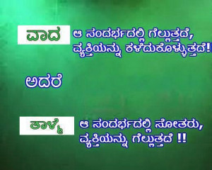 File Name : Kannada+Quotes+In+Kannada+Language+(4).jpg Resolution ...