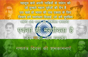 26 january happy republic day greetings quotes