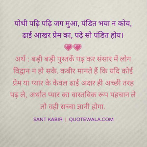 Sant Kabir Ke Dohe with meanings