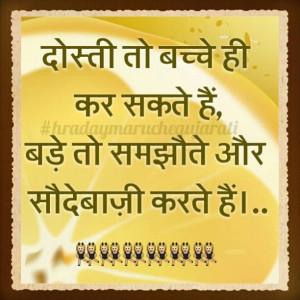 Dosti hindi suvichar