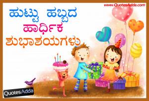 Kannada Birthday Quotes | Kannada Birthday SMS | Kannada Birthday ...