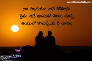 Best Telugu Love Quotes - QuotesAdda.com