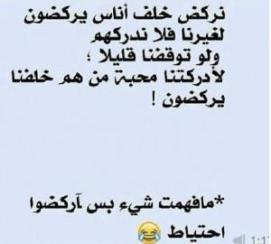 arabic funny