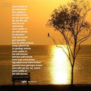 friendship quotes marathi. love quotes marathi