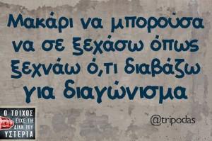 greek quotes on Tumblr