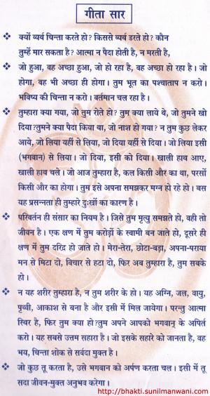 Geeta Saar Hindi English Video...