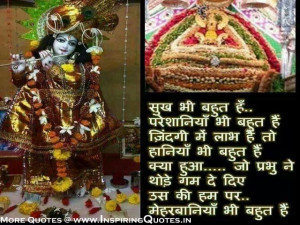 Hindi Quotes on God Hinduism Quotes Inspiring Hindu Message Images ...
