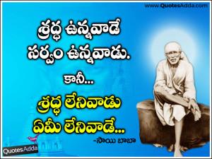 Best Sai Baba Inspiring Telugu Quotes and Sayings