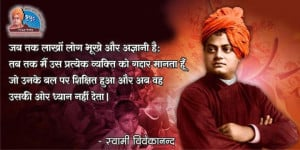 Swami Vivekanand Quotes – Inspirational Quote by Swami Vivekananda