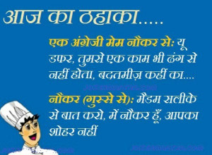 Funny Hindi Joke with Picture