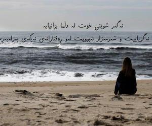 kurdish quote