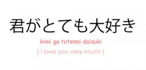 japanese writing #japanese words #love quote #kawaii