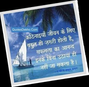 APJ Abdul Kalam Inspirational Quotes In Hindi