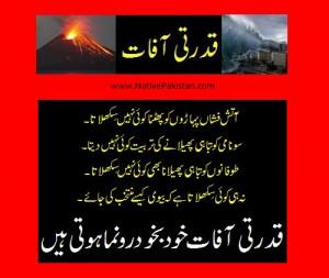 Urdu Jokes : Qudrati Aafaat (Natural Disasters) - Husband & Wife Jokes